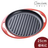 Le Creuset 琺瑯鑄鐵圓形橫紋烤盤 牛排鍋 煎盤 25cm 櫻桃紅