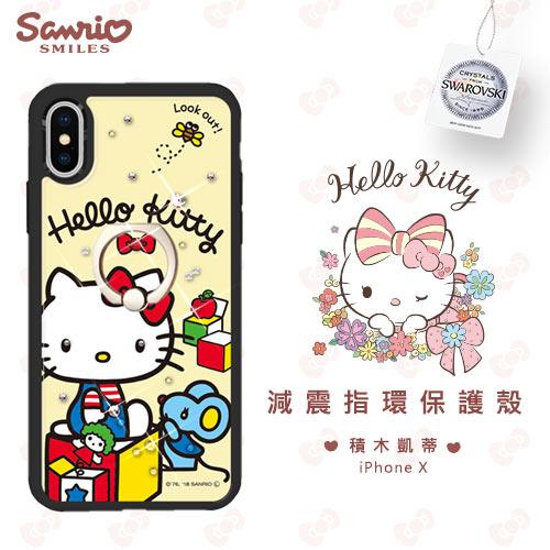 APBS【iPhoneX】Sanrio減震指環扣水晶保護殼 HelloKitty系列 積木凱蒂