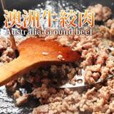 【台北濱江】穀飼澳洲牛絞肉(200g/包)