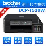Brother DCP-T510W 原廠大連供五合一WIFI複合機