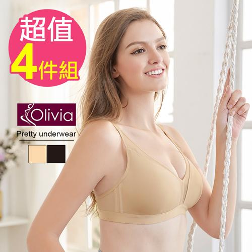【Olivia】無鋼圈輕奢時尚舒適內衣-4件組