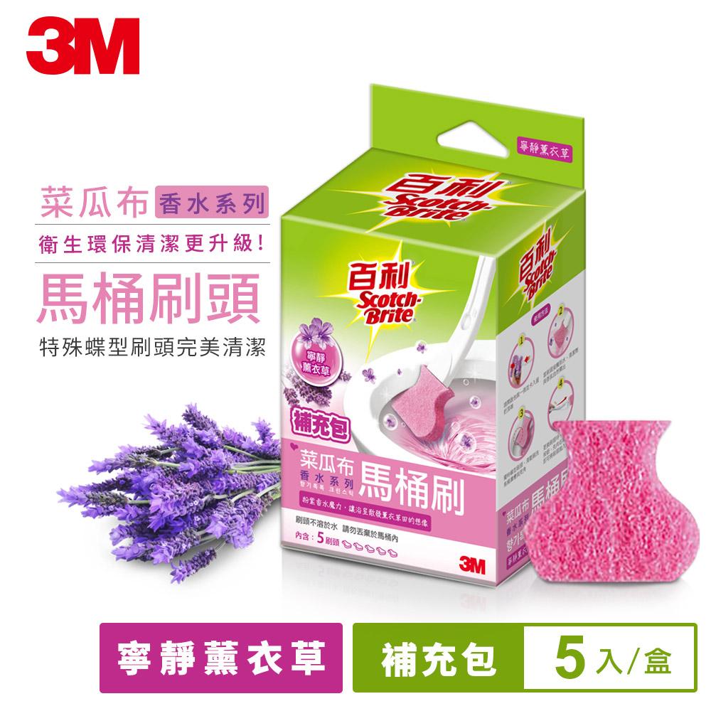 3M 百利菜瓜布馬桶刷-香水系列補充包-寧靜薰衣草