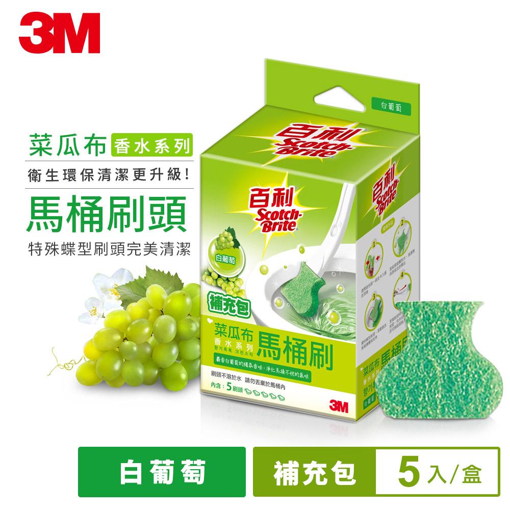 3M 百利菜瓜布馬桶刷-香水系列補充包-白葡萄(任選)