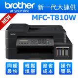 Brother MFC-T810W 原廠大連供高速WIFI傳真事務機
