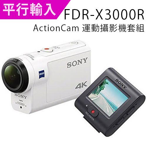 SONY FDR-X3000R 4K高畫質運動攝影機*(平行輸入)-送64G記憶卡+專用鋰電池+相機包+中型腳架+專屬拭鏡筆+強力大吹球清潔組+高透光保護貼