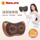 SimLife-超越業界20D高科技溫感揉捏按摩枕