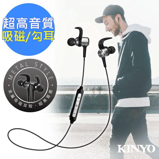 【KINYO】吸磁運動式藍牙耳機麥克風(BTE-3740)長效達8小時