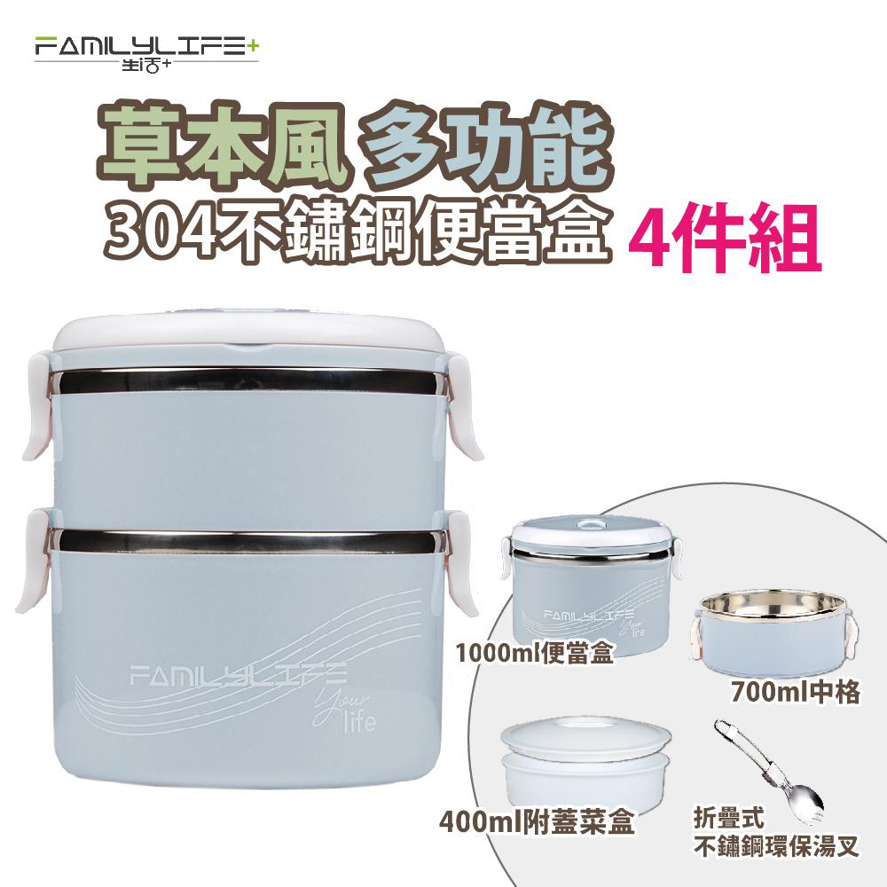 【FL生活+】草本風多功能304不鏽鋼便當盒4件組