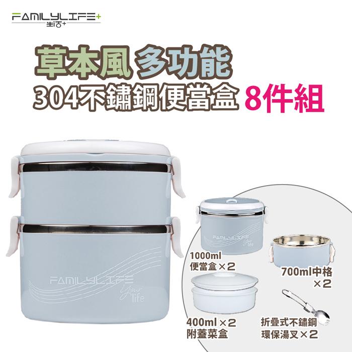 【FL生活+】草本風多功能304不鏽鋼便當盒8件組