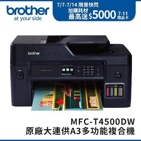 Brother MFC-T4500DW 大連供A3多功能複合機