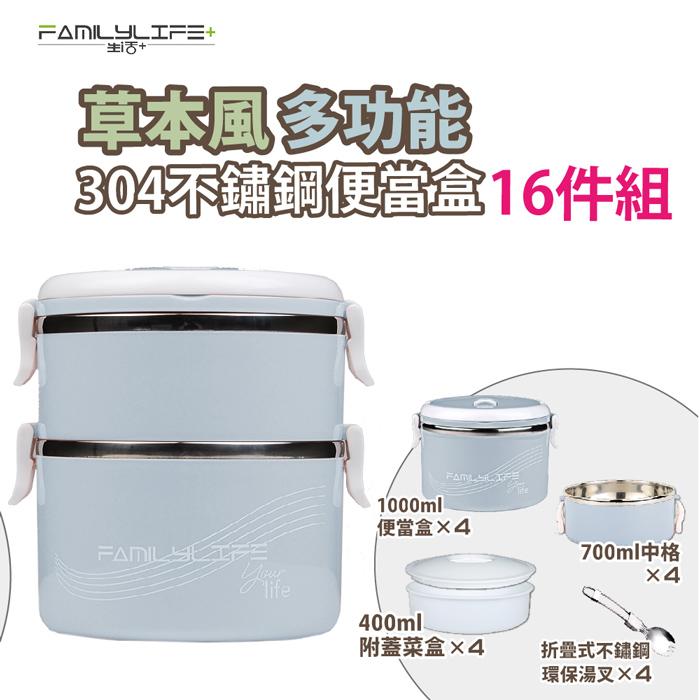 【FL生活+】草本風多功能304不鏽鋼便當盒16件組