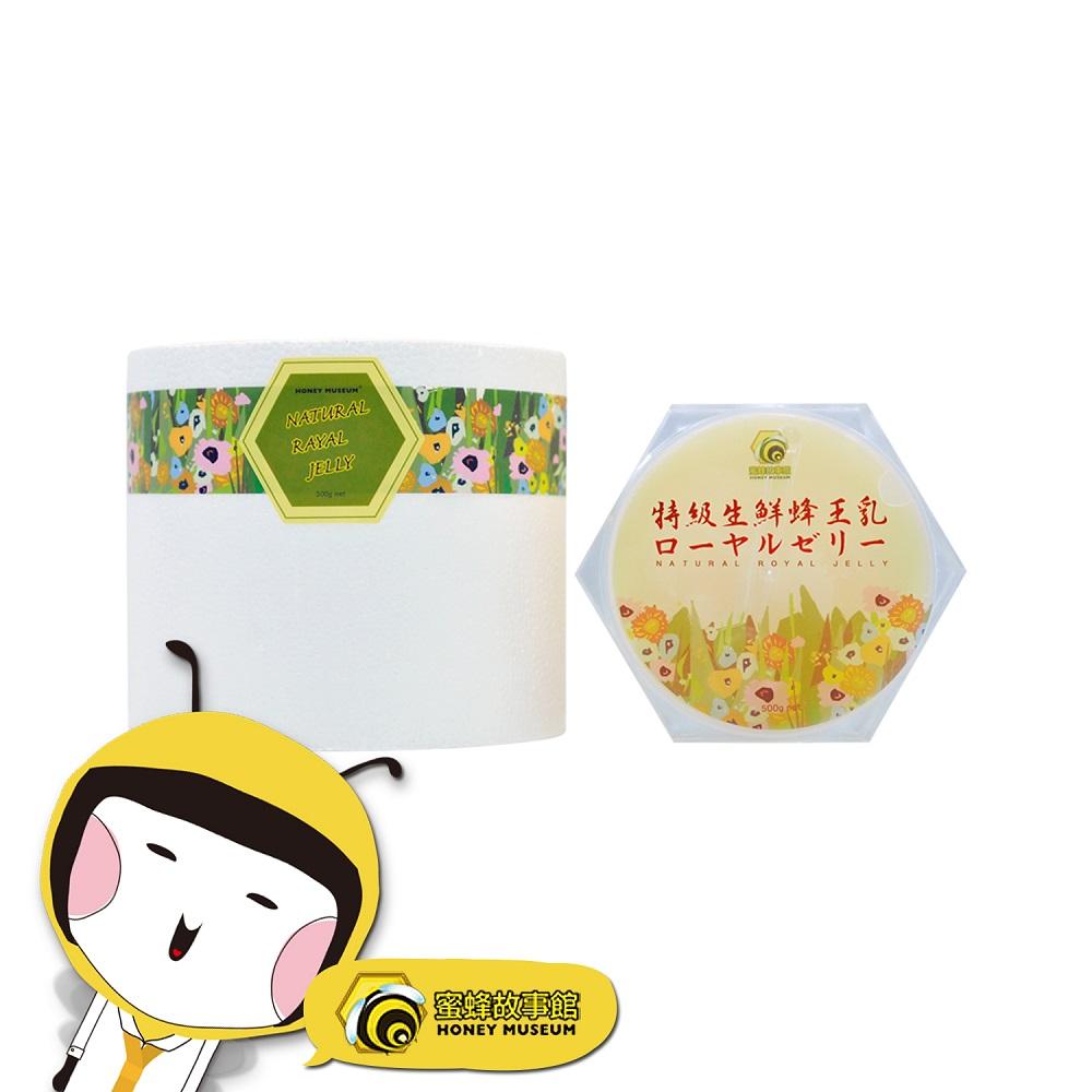 【蜜蜂故事館】特級生鮮蜂王乳500g(低溫配送商品)