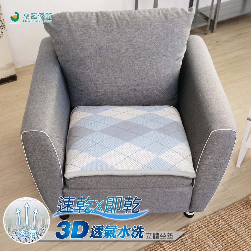 【格藍傢飾】AirDry水洗速乾透氣坐墊1人座