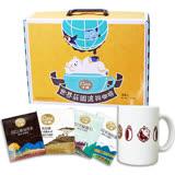 【Casa卡薩】白白日記聯名款-世界莊園濾掛咖啡禮盒