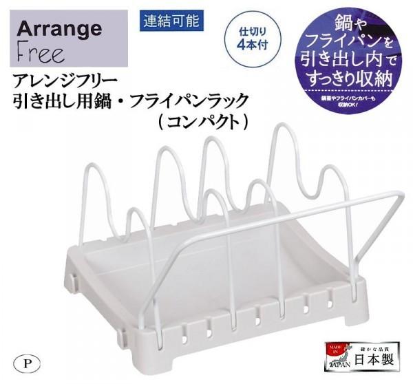 日本製PEARL 鍋具收納架2入組