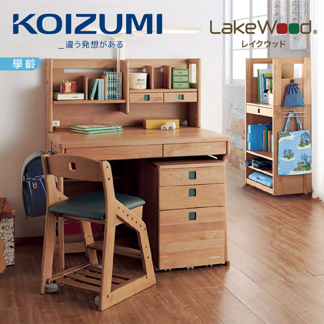 【KOIZUMI】LakeWood兒童成長書桌組SDM-771
