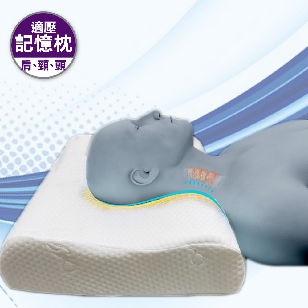 舒適型記憶釋壓枕
