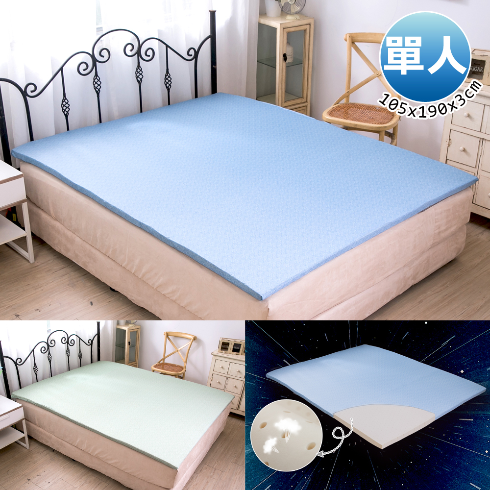 【格藍傢飾】100%頂級天然乳膠防蹣床墊(厚度3cm)單人(附涼感布套-2色可選)搭贈水洗枕及細條紋枕套
