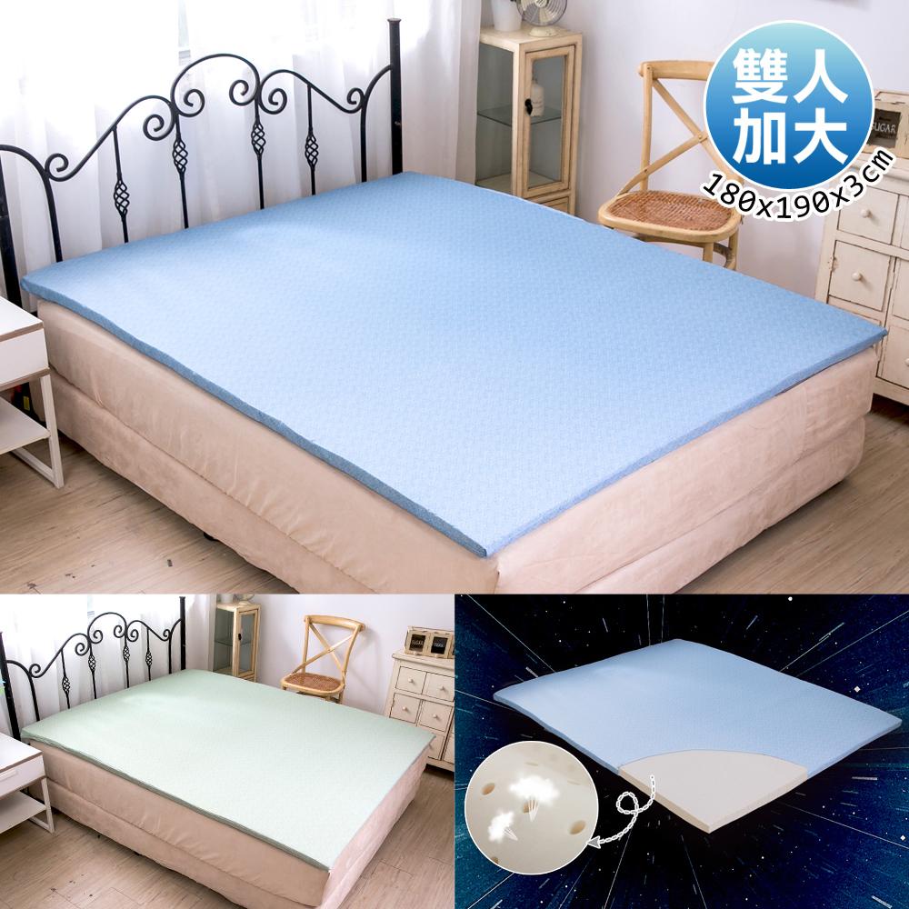 【格藍傢飾】100%頂級天然乳膠防蹣床墊(厚度3cm)雙人加大(附涼感布套-2色可選)搭贈水洗枕及細條紋枕套