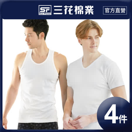 Sun Flower三花 男內衣.背心(4件組)