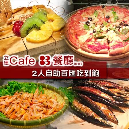 立德Cafe83餐廳 2人下午茶