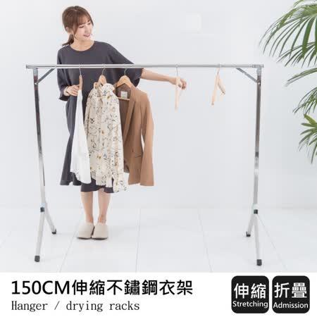 伸縮單桿 不鏽鋼曬衣架