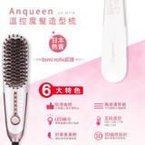 Anqueen QA-N17B 帶線溫控魔髮造型梳