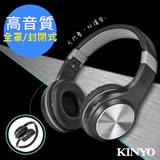 【KINYO】折疊全罩式藍牙耳機麥克風(BTE-3850)好攜帶/CP質高