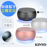 【KINYO】立體聲無線藍牙喇叭(BTS-698)可讀卡(3色任選)