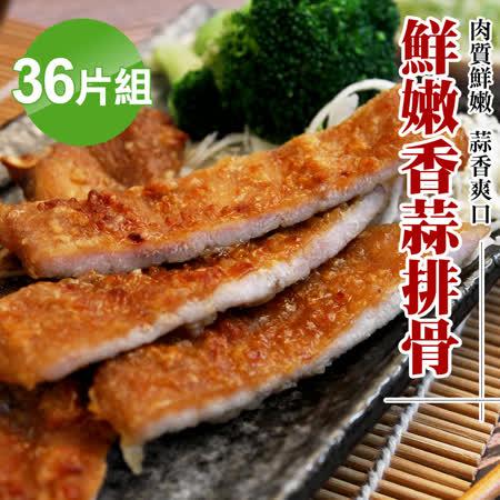 【海鮮王】 鮮嫩香蒜排骨 36片