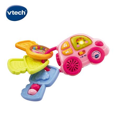 【Vtech】聲光鑰匙小車-粉色