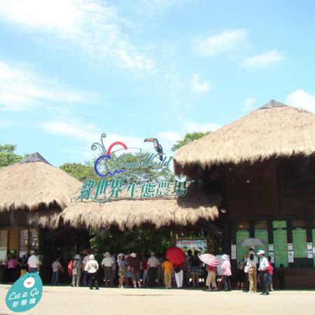 新竹綠世界生態農場 門票4張組