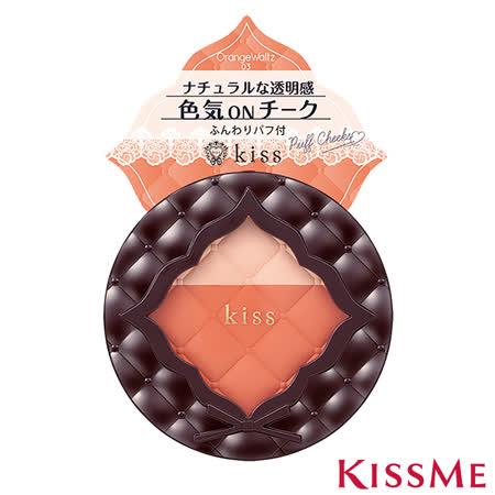KISSME kiss蜜戀彩頰 雙色腮紅 03蜜桃橘