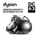 【送床墊吸頭】dyson DC63 圓筒式吸塵器銀藍色 [極限量福利品]