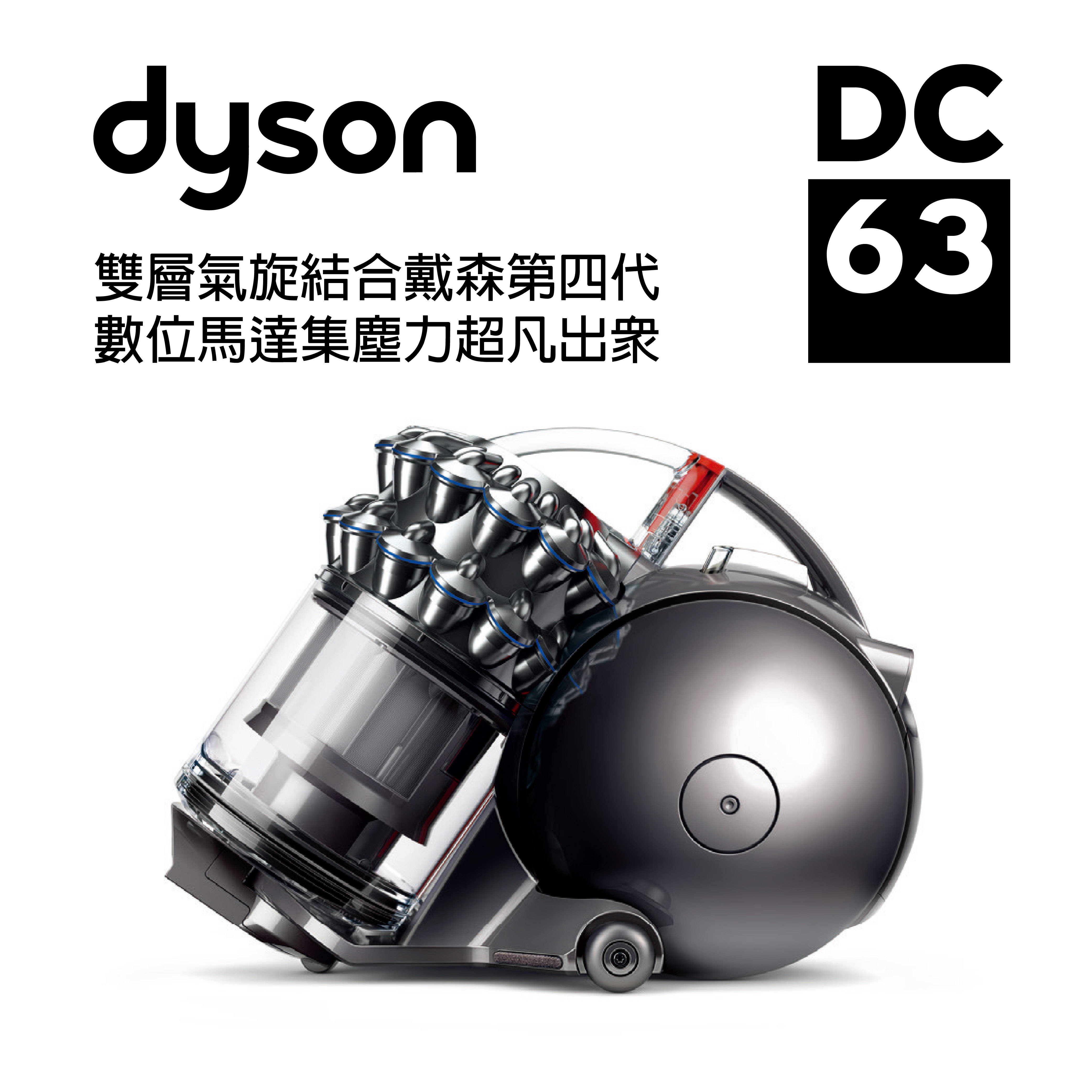 Dyson DC63 圓筒式吸塵器銀藍色 [極限量福利品]