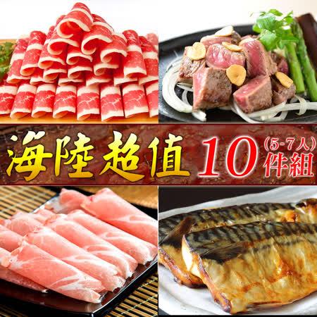 好神 海陸超值烤肉10件