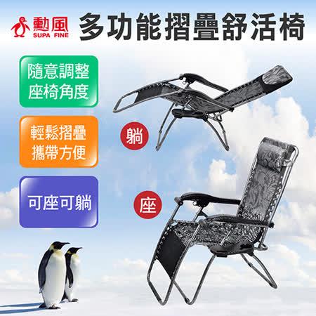 勳風 多功能折疊舒活椅
