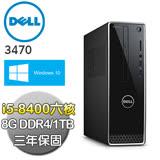 DELL戴爾【無限】Intel 8代 i5-8400六核 1TB大容量 Win10家用電腦(3470-R1508STW)