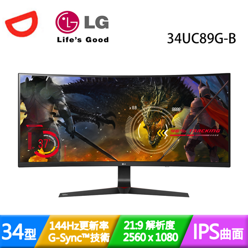 LG樂金 34UC89G-B 34型 21:9曲面超寬 144Hz電競液晶螢幕
