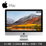 Apple iMac 21.5吋 2.3GHz雙核心 8G / 1TB 桌上型電腦 (MMQA2TA/A)