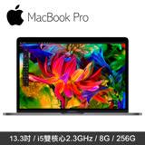 Apple MacBook Pro 13.3吋/i5雙核2.3GHz/8G/256G 蘋果筆電(MPXU2TA/A) 銀色