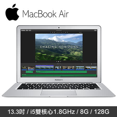 Apple MacBook Air 13吋 1.8GHz/8G/128G 筆電