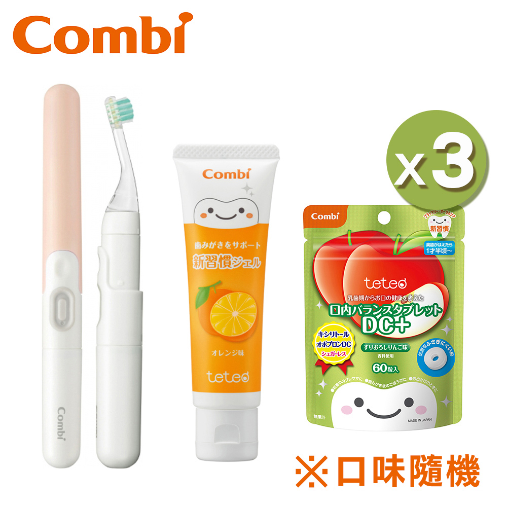 teteo幼童電動牙刷(香檳粉)+牙膏+口嚼錠3包