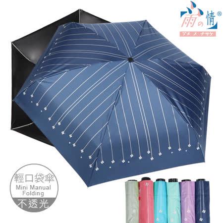 台灣雨之情 抗UV防曬輕薄五折傘