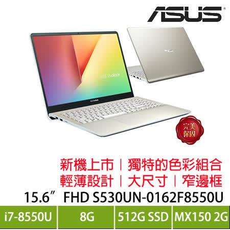 ASUS S530UN閃漾金 i7/512G/MX150筆電