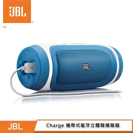 JBL Charge 攜帶式藍牙立體聲揚聲器 [台灣公司貨][保固有保障]