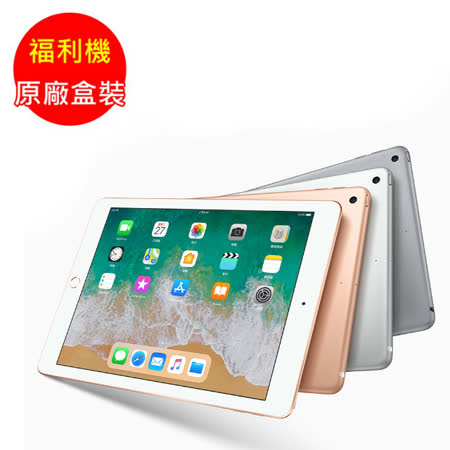 福利品 Apple New iPad 4G+WIFI 128GB 2018版 灰 (九成新)