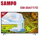 (夜)【SAMPO聲寶】 50吋 LED液晶顯示器+視訊盒 EM-50AT17D(含基本安裝)
