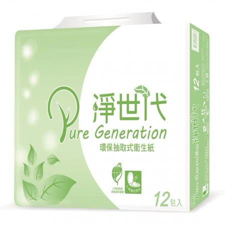 【淨世代】環保抽取式衛生紙100抽*12包*6串/箱
