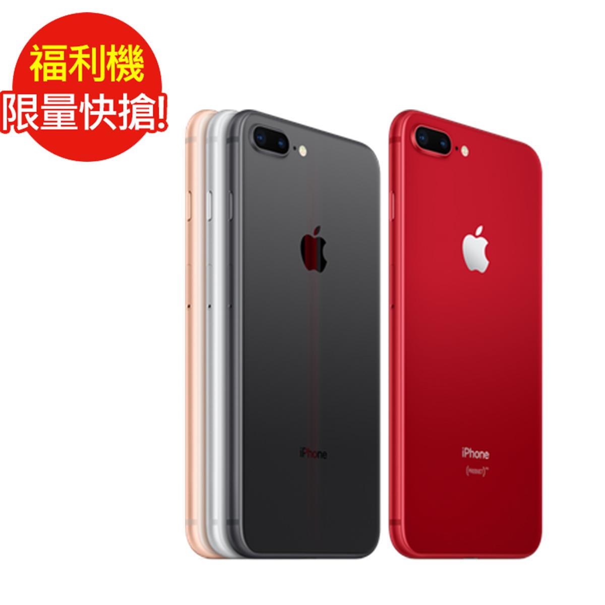 福利品 iPhone 8 Plus 256GB 紅 (九成新)